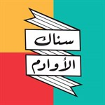 Snack El Awedim Restaurant - Bauchrieh, Lebanon