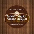 مطعم القرية التركية