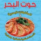 مطعم حوت البحر للأسماك المشوية والمقلية والطازجة - حولي، الكويت