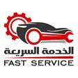 Mobile Fast Service