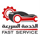 مركز الخدمة السريعة المتنقل - الكويت