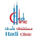 مستشفى هادي - الكويت
