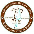 كافيه مجان للحلوى العمانية - غرب أبو فطيرة (أسواق القرين) - الكويت
