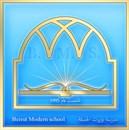 مدرسة بيروت الحديثة - بئر حسن، لبنان