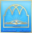 مدرسة بيروت الحديثة بئر حسن