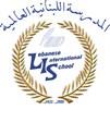 المدرسة اللبنانية العالمية - بيروت، لبنان