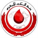 بنك الدم المركزي - الكويت