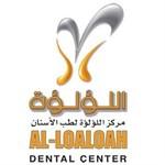 مركز اللؤلؤة لطب الأسنان - الكويت