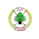 نادي الغولف اللبناني - بئر حسن، لبنان