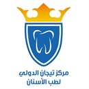 Tijan International Dental Center - Salmiya Branch - Kuwait