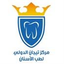 مركز تيجان الدولي لطب الأسنان - فرع الفروانية - الكويت