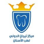 مركز تيجان الدولي لطب الأسنان - فرع الجهراء - الكويت