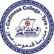 مدرسة قدموس - صور، لبنان