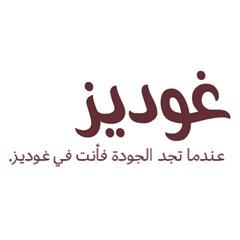غوديز - لبنان