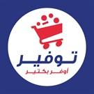 Tawfeer Supermarket - Ouzai Branch - Lebanon