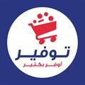 Tawfeer Supermarket
