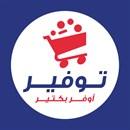 سوبرماركت توفير - فرع الاوزاعي - لبنان