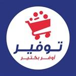 سوبرماركت توفير - فرع عين الدلب - لبنان