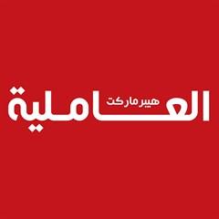 Amleya Hypermarket - Lebanon