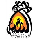 Al Nakheel Restaurant - Dbayeh, Lebanon