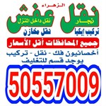 Al-Zahraa - Moving Furniture - Kuwait