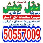 الزهراء - نقل عفش - الكويت