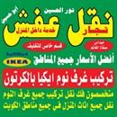 نور الحسين (أبو حسين) - نقل عفش - الكويت