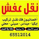 Al-Zahraa (Abo Youssef) - Moving Furniture - Kuwait