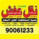 Al-Jawhara - Moving Furniture - Kuwait