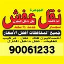 الجوهرة - نقل عفش - الكويت