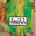 Mama Suad Restaurant - Ardiya (Square Park), Kuwait