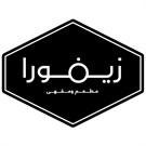مطعم ومقهى زيفورا - العقيلة (مول 89)، الكويت