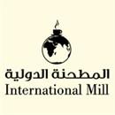 المطحنة الدولية - فرع السالمية - الكويت