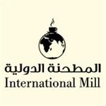 المطحنة الدولية - فرع الجهراء (سما جهراء) - الكويت