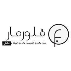 فلومار - الكويت