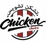 Chicken Choice Restaurant - Kuwait