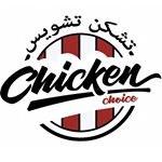 مطعم تشكن تشويس - الكويت