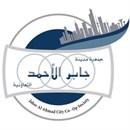 جمعية مدينة جابر الأحمد التعاونية (قطعة 1) - الكويت