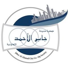 جمعية مدينة جابر الأحمد التعاونية - الكويت