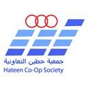 جمعية حطين التعاونية (قطعة 1) - الكويت