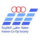 جمعية حطين التعاونية - الكويت