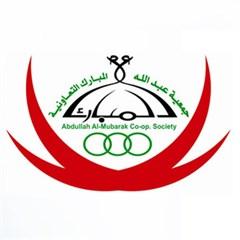 جمعية عبدالله المبارك الصباح التعاونية - الكويت