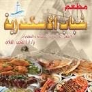 مطعم شباب الاسكندرية للمأكولات المصرية - ميدان حولي، الكويت