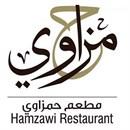 مطعم حمزاوي - الكويت