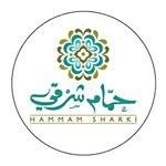 حمام شرقي - الكويت