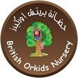 حضانة بريتش اوركيدز - فرع أبو فطيرة - الكويت