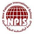 المدرسة الباكستانية الدولية الحديثة