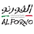 Al Forno Restaurant - Mirdif (City Centre) Branch - Dubai, UAE