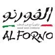 الفورنو