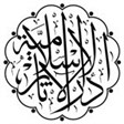Dar Al Athar Al Islamiyyah - Kuwait